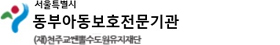 서울특별시동부아동보호전문기관, Seoul Metropoiltan Dongbu Child Protection Agency